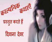Diwana Dewar -Hot And Romantic Indian Stories - B Grade from ravina tandon zamana diwana movie maine soch liy video song